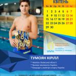 Тумоян Кірілл