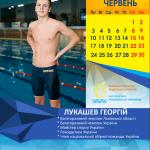 Лукашев Георгій