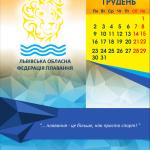 Львіська обласна Федерація плавання